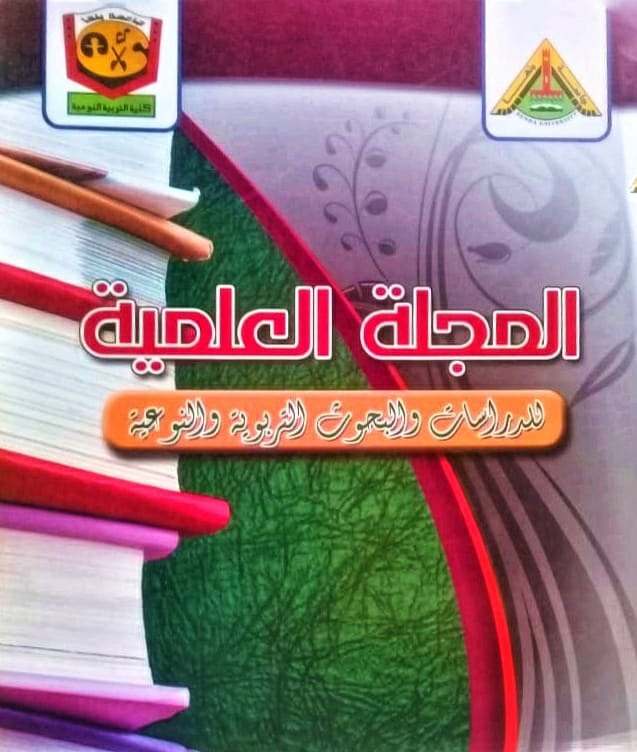 المجلة العلمیة للدراسات و البحوث التربویة والنوعیة